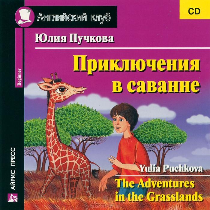 Юлия Пучкова Приключения в Саванне