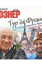 Владимир Познер - Тур де Франс. Путешествие по Франции с Иваном Ургантом (аудиокнига MP3)
