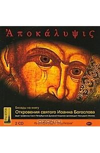 собирать книга откровение иоанна богослова аудиокнига всей России
