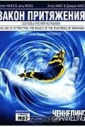 Эстер Хикс & Джерри Хикс - Закон притяжения. Основы учения Абрахама (аудиокнига MP3)