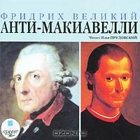 Фридрих Великий - Анти-Макиавелли (аудиокнига MP3)