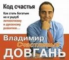 Владимир Довгань — Код счастья (аудиокнига MP3)