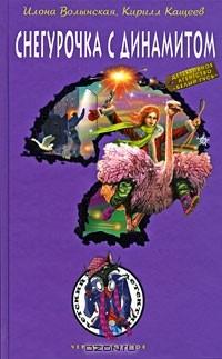 Книга Снегурочка с динамитом