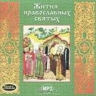 - Жития православных святых (аудиокнига MP3)