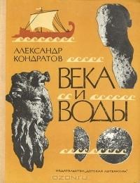 А. Кондратов - Века и воды