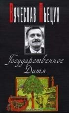 Вячеслав Пьецух - Государственное дитя (сборник)