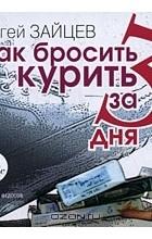Сергей Зайцев - Как бросить курить за 3 дня (аудиокнига MP3)