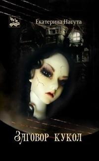 Екатерина Насута - Заговор кукол