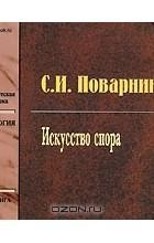 С. И. Поварнин - Искусство спора (аудиокнига MP3)