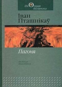 Іван Пташнікаў - Пагоня. Найдорф (сборник)