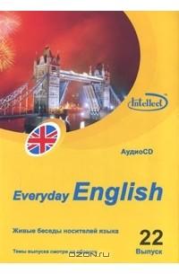 - Everyday English. Выпуск 22 (аудиокурс на CD)