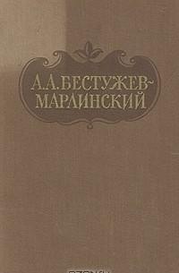 А. А. Бестужев-Марлинский - А. А. Бестужев-Марлинский. Сочинения в двух томах. Том 1