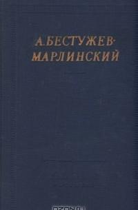 Александр Бестужев-Марлинский - А. Бестужев-Марлинский. Полное собрание стихотворений