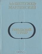 Александр Бестужев-Марлинский - Ревельский турнир (сборник)