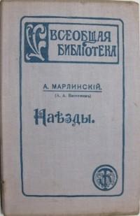Александр Бестужев-Марлинский - Наезды