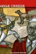 Михаил Булгаков - Собачье сердце (аудиокнига MP3)