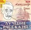Александр Грин - Александр Грин. Лучшие рассказы (аудиокнига MP3)