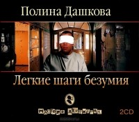 Полина Дашкова - Легкие шаги безумия (аудиокнига MP3)