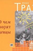 Маша Трауб - О чем говорят младенцы (аудиокнига MP3 на CD)