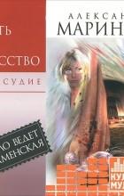 Александра Маринина - Смерть как искусство. Правосудие (аудиокнига MP3)