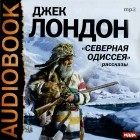 Джек Лондон - Северная Одиссея (аудиокнига MP3)