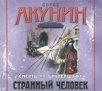 Борис Акунин - Смерть на брудершафт. Странный человек (аудиокнига MP3) (сборник)