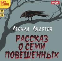 Леонид Андреев - Рассказ о семи повешенных