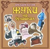 Аркадий Бухов - Жуки на булавках (аудиокнига МР3) (сборник)