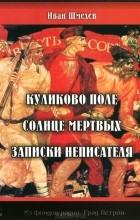 Иван Шмелев - Куликово поле. Солнце мертвых. Записки неписателя (аудиокнига MP3) (сборник)