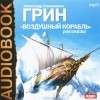 А. С. Грин - Воздушный корабль. Рассказы (аудиокнига MP3)