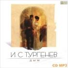 Иван Тургенев - Дым (аудиокнига MP3)
