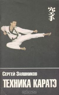 Сергей Заяшников - Техника каратэ