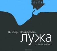 Виктор Шендерович - Лужа (аудиокнига)