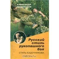 Александр Ретюнских, Сергей Заяшников - Русский стиль рукопашного боя