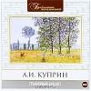 А. И. Куприн - Гранатовый браслет (аудиокнига MP3)