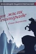 Ольга Берггольц - Они жили в Ленинграде (аудиокнига MP3)