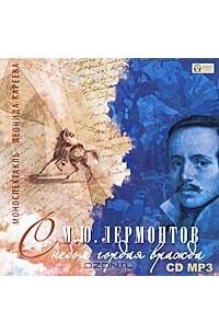 Леонид Кареев - М. Ю. Лермонтов. С небом гордая вражда (аудиокнига MP3)