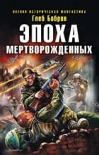 Глеб Бобров - Эпоха мертворожденных