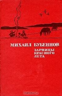 Михаил Бубеннов - Зарницы красного лета (сборник)