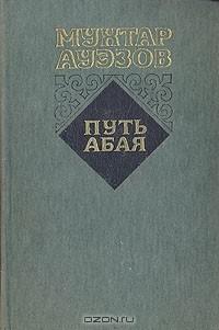 Мухтар Ауэзов - Путь Абая. Роман-эпопея в двух томах. Том 1