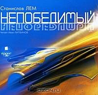 Станислав Лем - Непобедимый (аудиокнига MP3)
