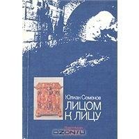 Юлиан Семенов - Лицом к лицу
