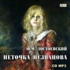 Ф. М. Достоевский - Неточка Незванова (аудиокнига MP3)