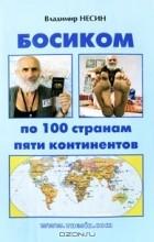 Владимир Несин - Босиком по 100 странам пяти континентов