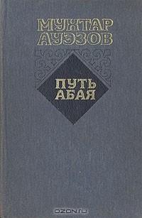 Мухтар Ауэзов - Путь Абая. Роман-эпопея в двух томах. Том 2