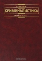 Н. Г. Шурухнов - Криминалистика