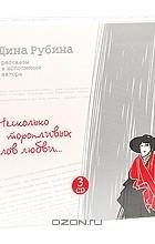 Дина Рубина - Несколько торопливых слов любви... (аудиокнига на 3 CD) (сборник)
