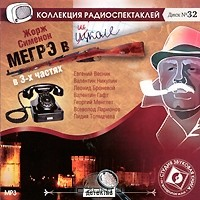 Жорж Сименон - Мегрэ в школе (аудиокнига MP3)