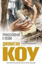 Джонатан Коу - Прикосновение к любви