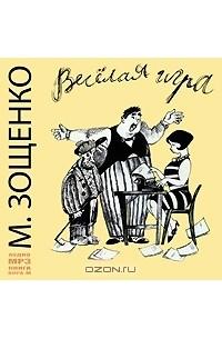 Михаил Зощенко - Веселая игра (аудиокнига MP3)